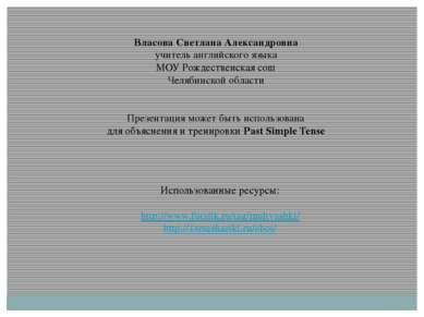 Власова Светлана Александровна учитель английского языка МОУ Рождественская с...