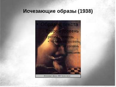 Исчезающие образы (1938)