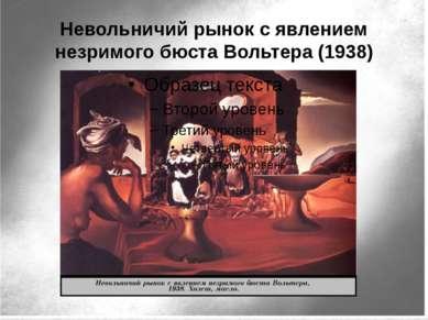 Невольничий рынок с явлением незримого бюста Вольтера (1938)