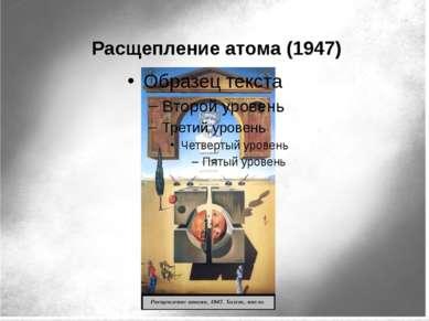 Расщепление атома (1947)