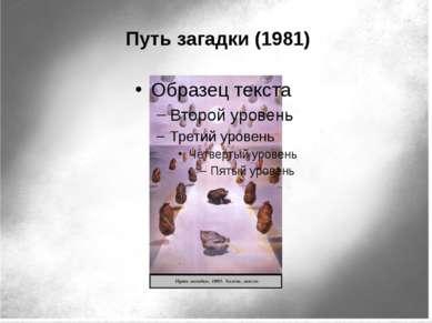 Путь загадки (1981)