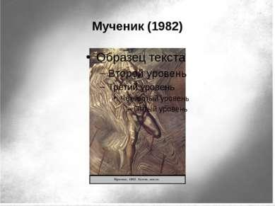 Мученик (1982)