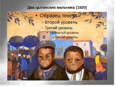 Два цыганских мальчика (1920)