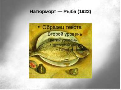 Натюрморт — Рыба (1922)