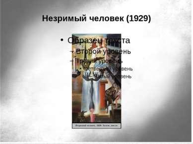 Незримый человек (1929)