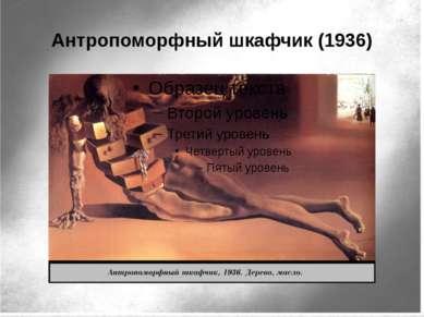 Антропоморфный шкафчик (1936)