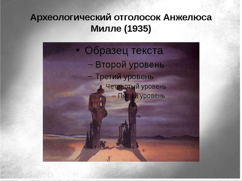 Археологический отголосок Анжелюса Милле (1935)