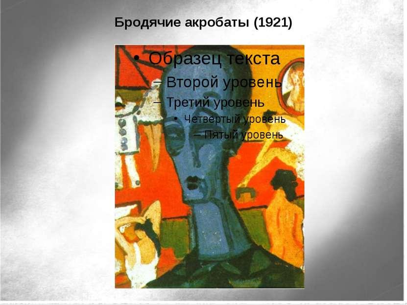 Бродячие акробаты (1921)