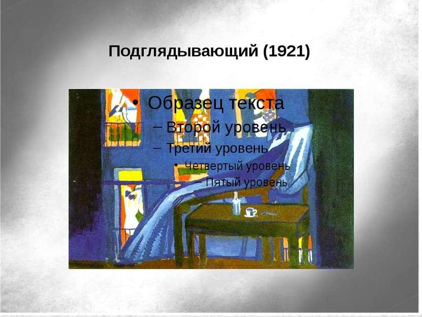 Подглядывающий (1921)