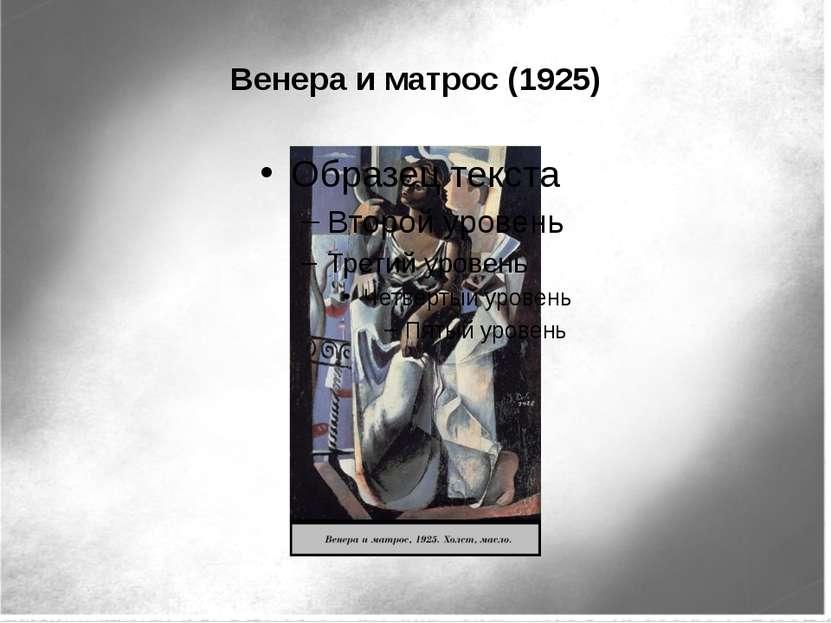 Венера и матрос (1925)