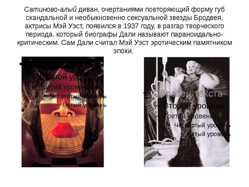 Сатиново-алый диван, очертаниями повторяющий форму губ скандальной и необыкно...