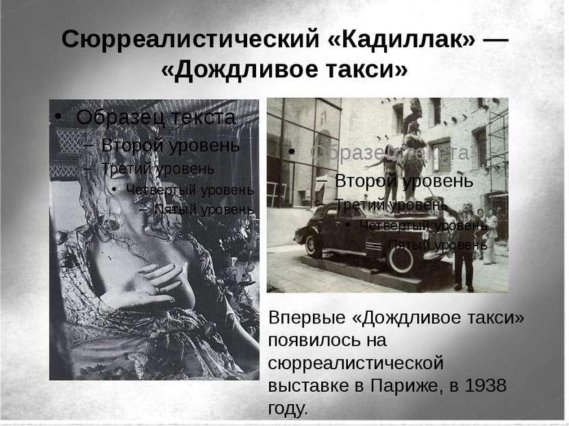 Сюрреалистический «Кадиллак» — «Дождливое такси» Впервые «Дождливое такси» по...