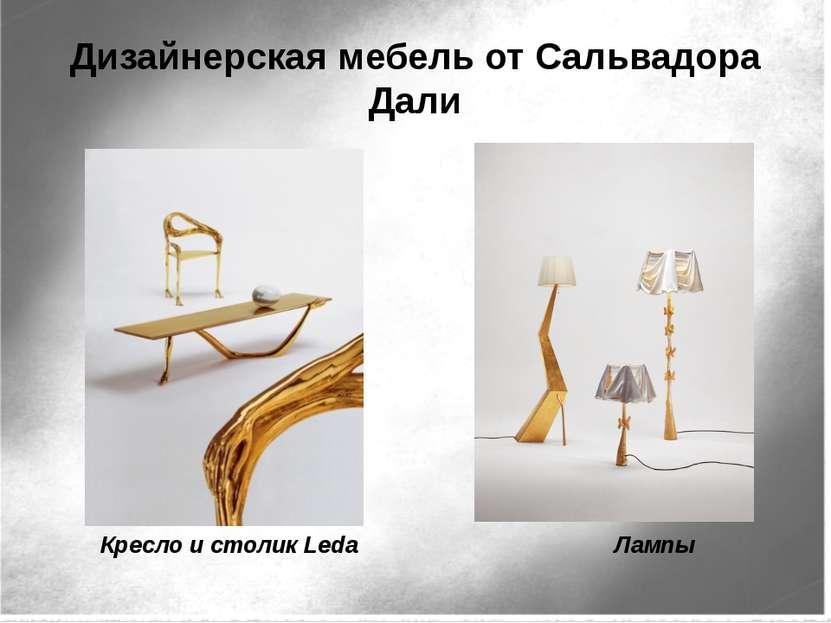 Дизайнерская мебель от Сальвадора Дали Кресло и столик Leda Лампы http://www....
