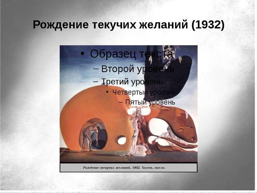 Рождение текучих желаний (1932)