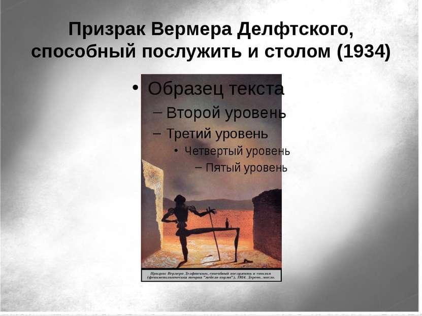 Призрак Вермера Делфтского, способный послужить и столом (1934)