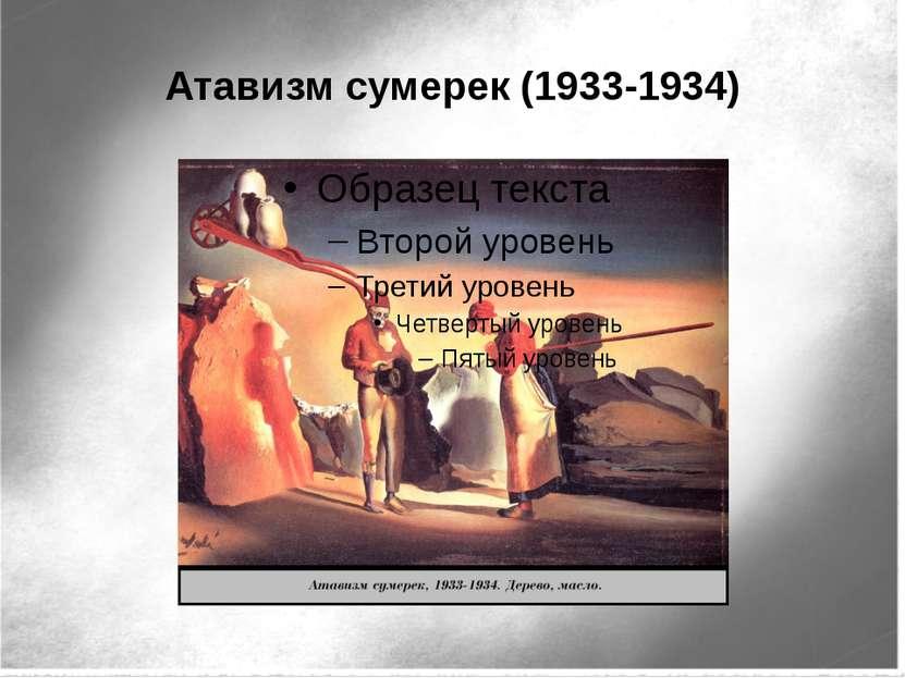 Атавизм сумерек (1933-1934)