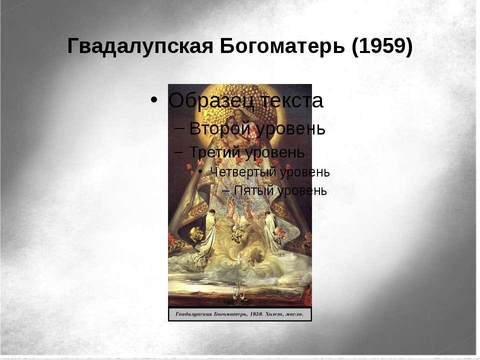 Гвадалупская Богоматерь (1959)