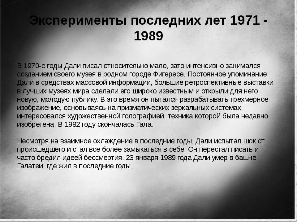 Эксперименты последних лет 1971 - 1989 В 1970-е годы Дали писал относительно ...
