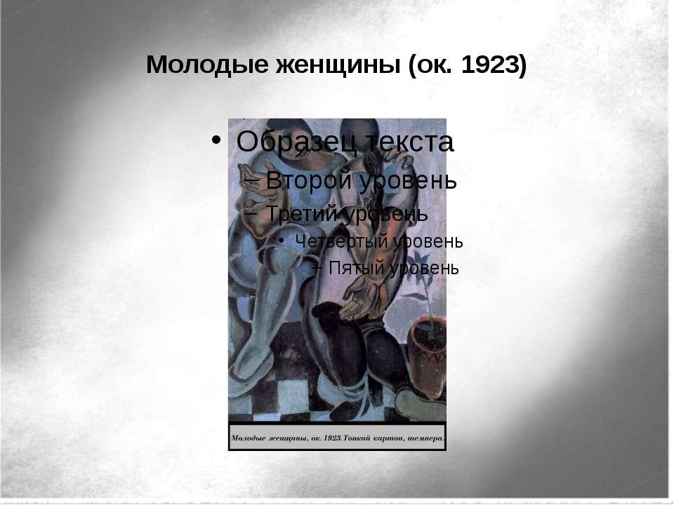 Молодые женщины (ок. 1923)