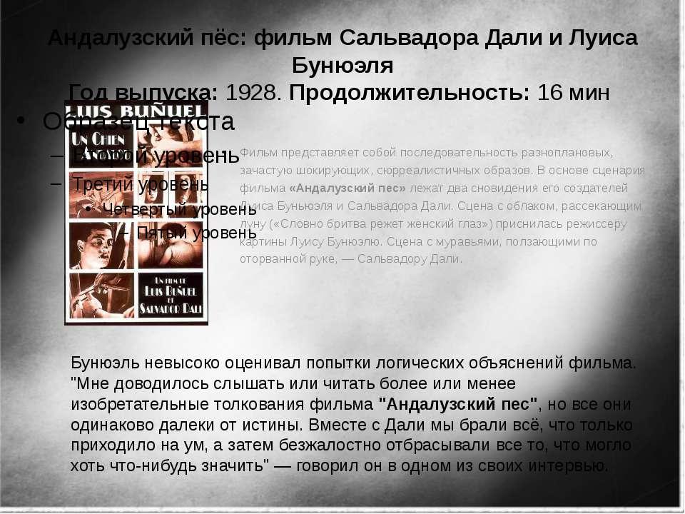 Андалузский пёс: фильм Сальвадора Дали и Луиса Бунюэля Год выпуска: 1928. Про...