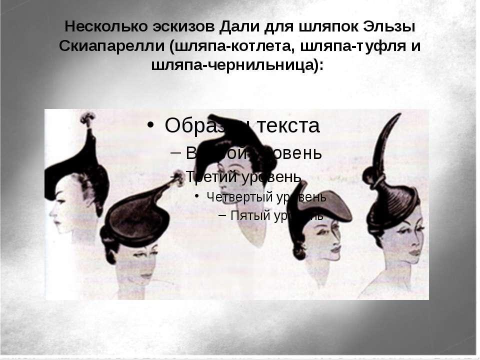 Несколько эскизов Дали для шляпок Эльзы Скиапарелли (шляпа-котлета, шляпа-туф...