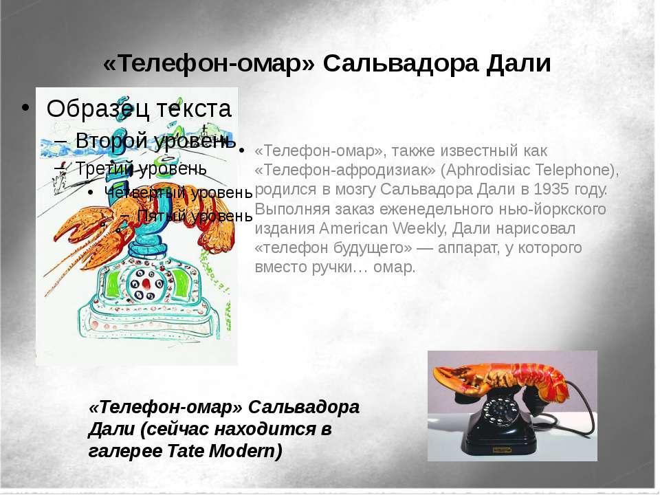 «Телефон-омар» Сальвадора Дали «Телефон-омар», также известный как «Телефон-а...