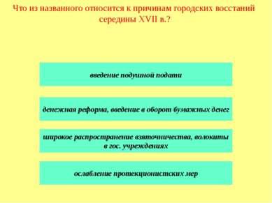 Верны ли следующие суждения об обществе? Павел I Николай I Александр I Алекса...