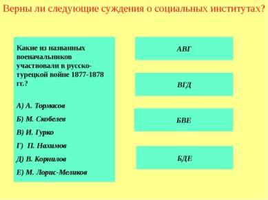 Кондиции, предложенные Верховным тайным советом Анне Иоанновне, предусматрива...