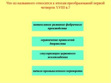Какие из названных положений относятся к содержанию проекта преобразований М....