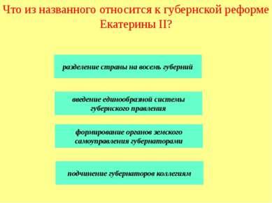 Что из названного относится к политике Екатерины II? принятие Манифеста о вол...
