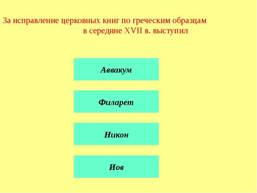 Кто из названных общественных деятелей был западником? Ю. Самарин Т. Грановск...
