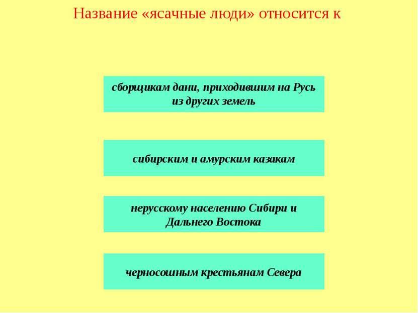 Традиции и обряды первобытной культуры заложены в 1881 г. 1801 г. 1825 г. 186...
