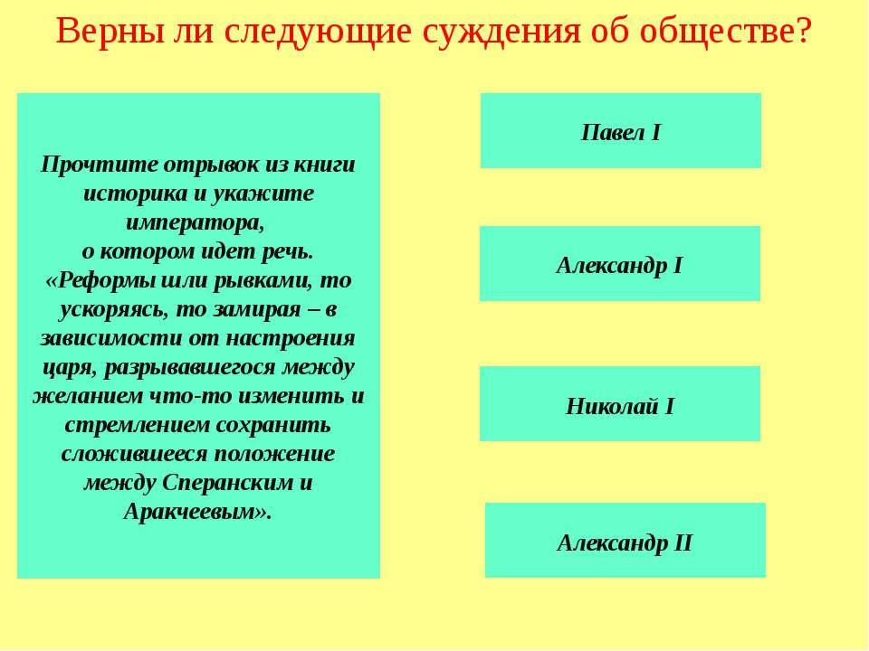Какой из названных документов был принят в первой четверти XVIII в.? Соборное...