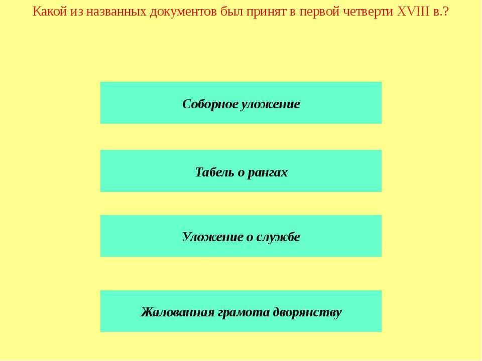Что из названного относится к особенностям промышленного переворота в России?...
