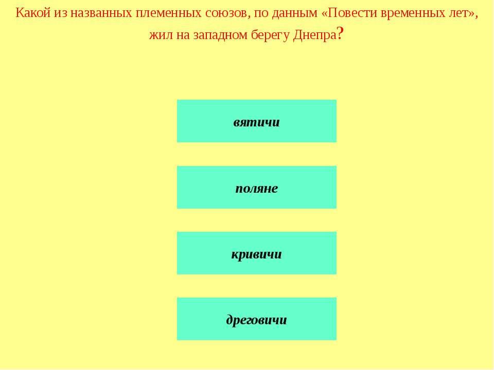 Какое имя в приведенном ряду имен связано с княжением Ивана IV? Аристотель Фи...