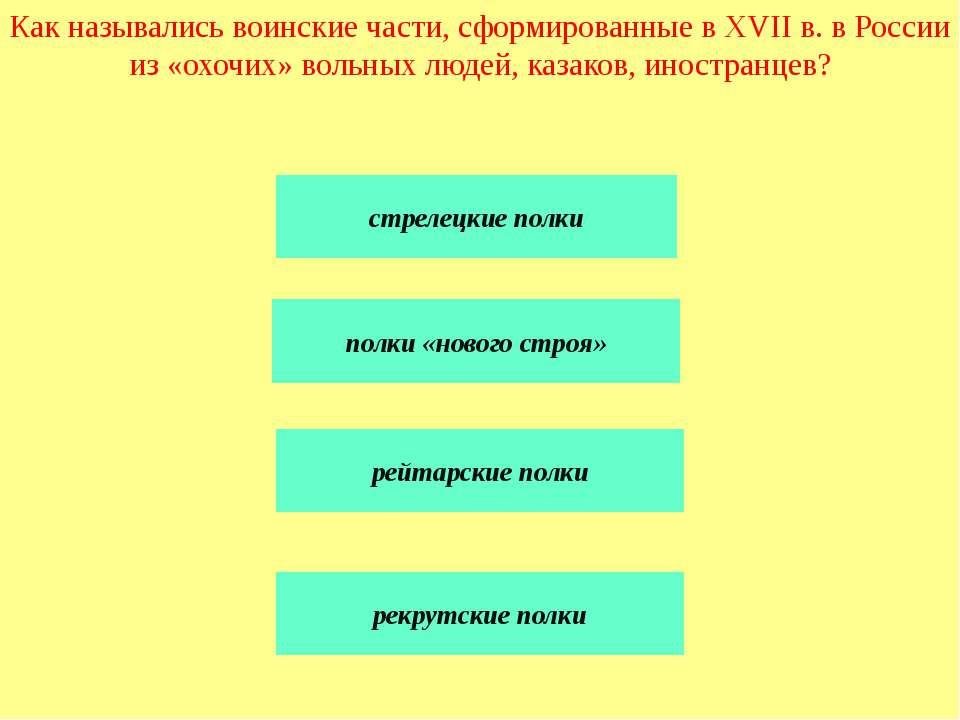 Восстание под предводительством И. Болотникова произошло в XIV в. XVII в. XVI...