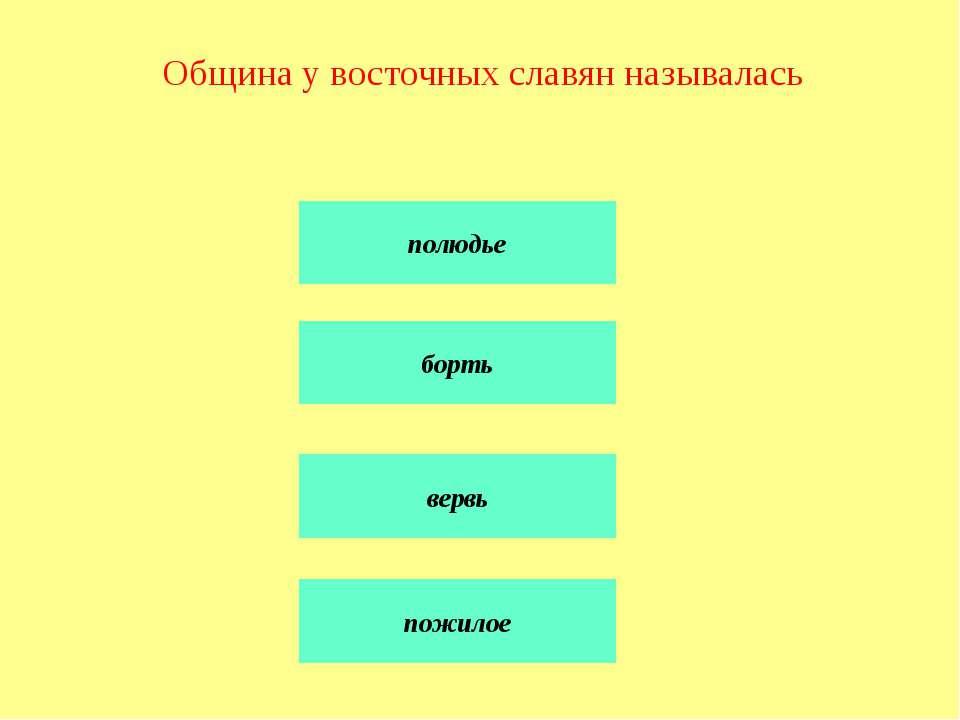 В годы царствования Александра II отменено местничество издан указ о пятилетн...