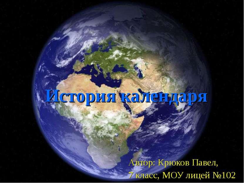 История календаря Автор: Крюков Павел, 7 класс, МОУ лицей №102