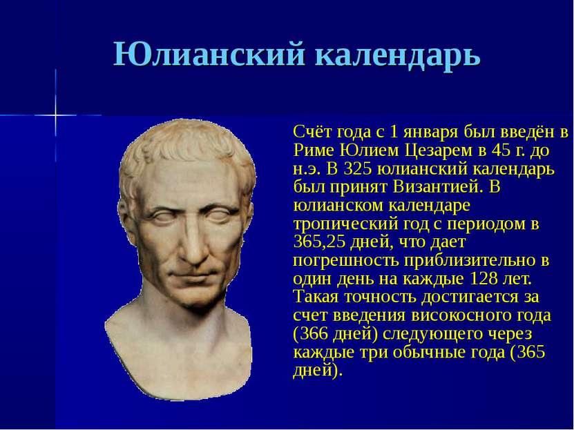 Юлианский календарь Счёт года с 1 января был введён в Риме Юлием Цезарем в 45...