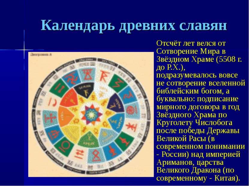 Календарь древних славян Отсчёт лет велся от Сотворение Мира в Звёздном Храме...