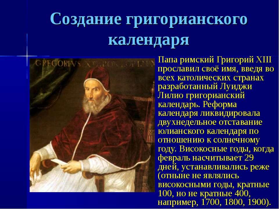 Создание григорианского календаря Папа римский Григорий XIII прославил своё и...