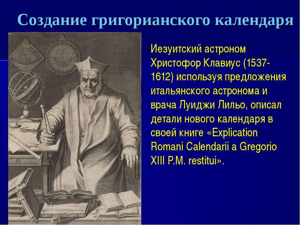 Создание григорианского календаря Иезуитский астроном Христофор Клавиус (1537...