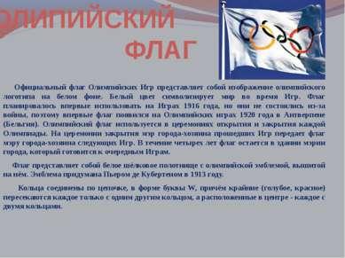 Официальный флаг Олимпийских Игр представляет собой изображение олимпийского ...