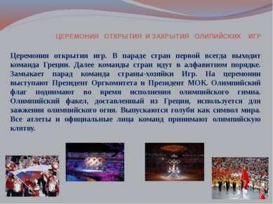 Церемония открытия игр. В параде стран первой всегда выходит команда Греции. ...