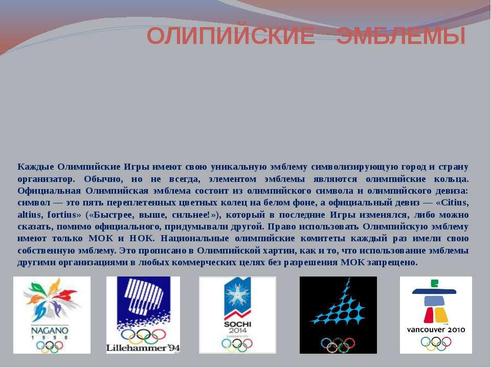 Каждые Олимпийские Игры имеют свою уникальную эмблему символизирующую город и...