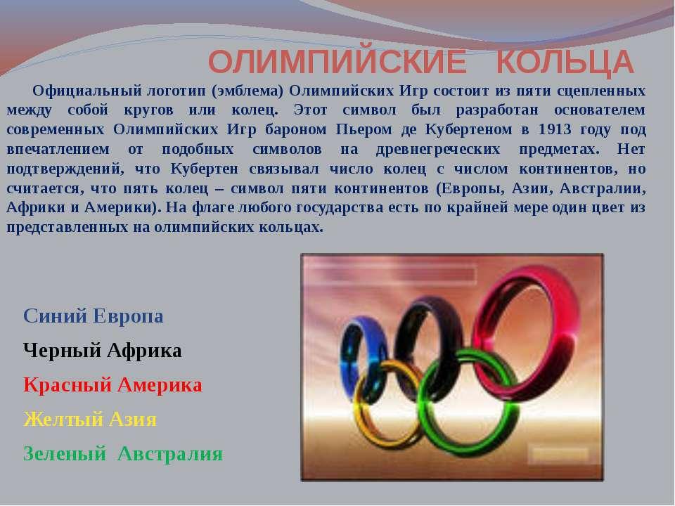 Официальный логотип (эмблема) Олимпийских Игр состоит из пяти сцепленных межд...