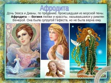 Дочь Зевса и Дианы, по преданию, происшедшая из морской пены. Афродита — боги...
