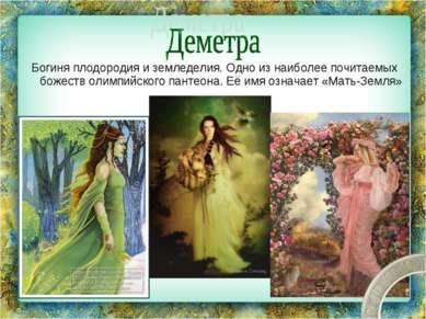 Богиня плодородия и земледелия. Одно из наиболее почитаемых божеств олимпийск...