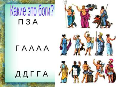 П З А Г А А А А Д Д Г Г А
