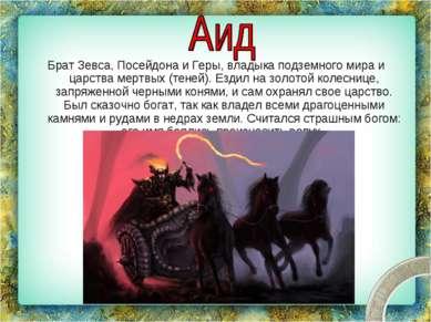 Брат Зевса, Посейдона и Геры, владыка подземного мира и царства мертвых (тене...
